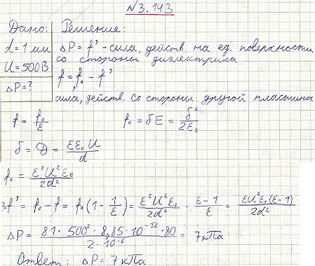 Решение задач по электродинамика решение задач с деталями
