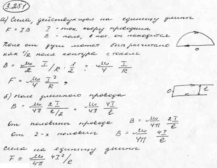 Задача на электродинамику с решением помощь в получении социальной карты студента